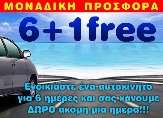 offer-gr